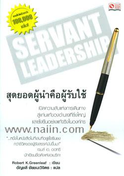 สุดยอดผู้นำคือผู้รับใช้