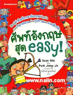 ศัพท์อังกฤษสุด easy!