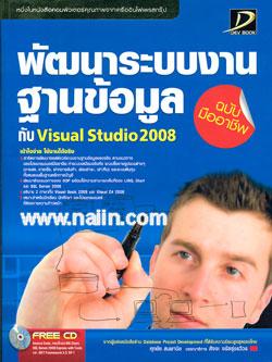 พัฒนาระบบงานฐานข้อมูลกับ Visual Studio 2008 ฉบับมืออาชีพ + CD