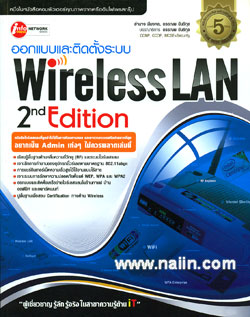 ออกแบบและติดตั้งระบบ Wireless LAN 2nd Edition