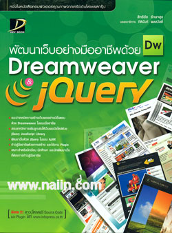 พัฒนาเว็บอย่างมืออาชีพด้วย Dreamweaver & jQuery