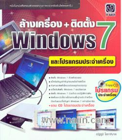 ล้างเครื่อง + ติดตั้ง Windows 7 และโปรแกรมประจำเครื่อง + CD