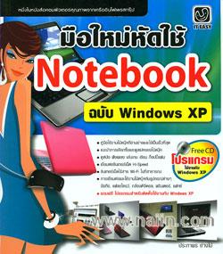 มือใหม่หัดใช้ Notebook ฉบับ Windows XP + CD