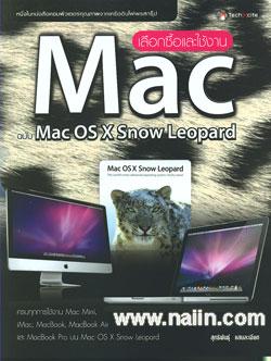 เลือกซื้อและใช้งาน Mac ฉบับ Mac OS X Snow Leopard