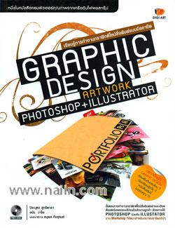 Graphic Design Artwork Photoshop + Illustrator + CD