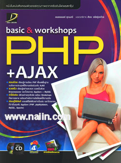 basic & workshops PHP + AJAX + CD