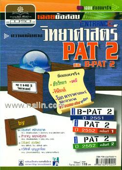 เฉลยข้อสอบ Entrance วิทยาศาสตร์ PAT 2 + B PAT 2