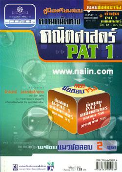 คู่มือเตรียมสอบ ความถนัดทางคณิตศาสตร์ PAT 1