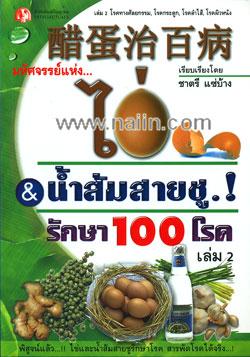 มหัศจรรย์แห่งไข่ & น้ำส้มสายชู รักษา 100 โรค ล.2