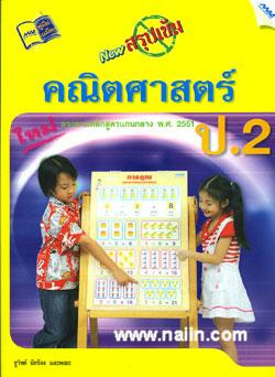 New สรุปเข้มคณิตศาสตร์ ป.2