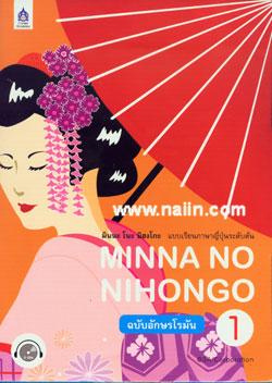 มินนะ โนะ นิฮงโกะ แบบเรียนภาษาญี่ปุ่นระดับต้น 1 ฉบับอักษรโรมัน + CD + แบบฝึกหัด