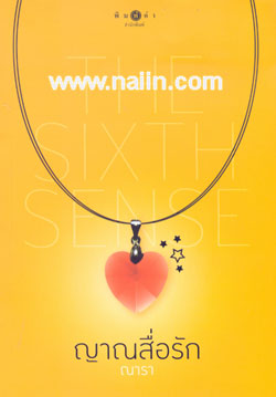The Sixth Sense : ญาณสื่อรัก