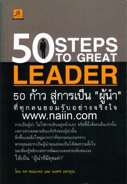 50 ก้าว สู่การเป็น ผู้นำ ที่ทุกคนยอมรับอย่างจริงใจ