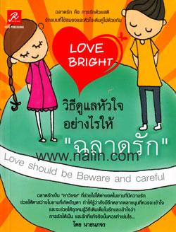 Love Bright วิธีดูแลหัวใจอย่างไรให้ ฉลาดรัก