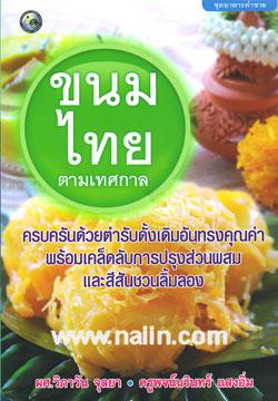 ขนมไทยตามเทศกาล