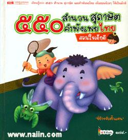 550 สำนวน สุภาษิต คำพังเพยไทย สอนใจเด็กดี