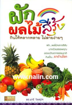 ผักผลไม้สีรุ้ง กินให้หลากหลาย ไม่ตายง่ายๆ