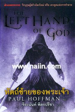 หัตถ์ซ้ายของพระเจ้า