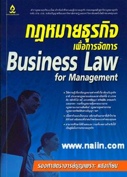 กฏหมายธุรกิจเพื่อการจัดการ