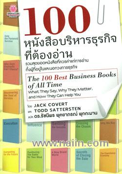 100 หนังสือบริหารธุรกิจที่ต้องอ่าน