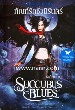 succubus ทัณฑ์รักชั่วนิรันดร์