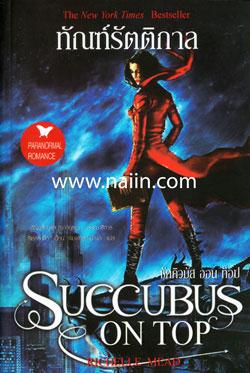 succubus ทัณฑ์รัตติกาล