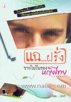 แฉ...ฝรั่ง ชายในฝันของหญิงไทย(บางคน)