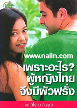 เพราะอะไร? ผู้หญิงไทยจึงมีผัวฝรั่ง