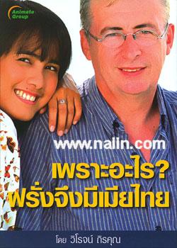 เพราะอะไร? ฝรั่งจึงมีเมียไทย