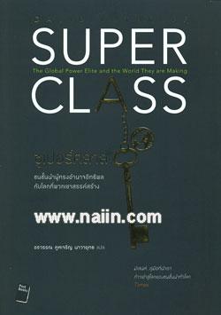 ซูเปอร์คลาส Super Class