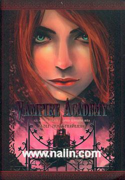Vampire Academy ตอนองครักษ์คืนชีพ