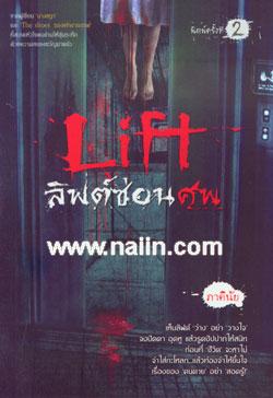 ลิฟต์ซ่อนศพ