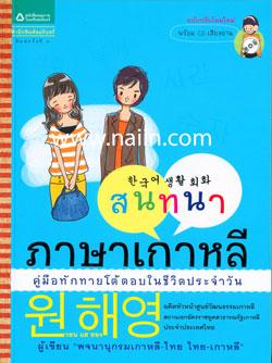 สนทนาภาษาเกาหลี (ฉบับปรับปรุง)