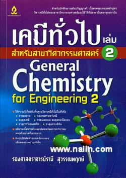 เคมีทั่วไปสำหรับสาขาวิศวกรรมศาสตร์ ล.2