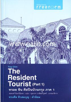 The Resident Tourist (Part 1) ทรอย ชิน ศิลปินป่วนกรุง ภาค 1