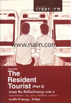 The Resident Tourist (Part 2) ทรอย ชิน ศิลปินป่วนกรุง ภาค 2