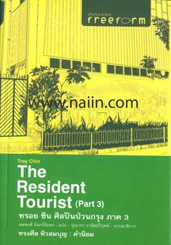 The Resident Tourist (Part 3) ทรอย ชิน ศิลปินป่วนกรุง ภาค 3