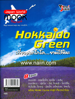 HOKKAIDO Green