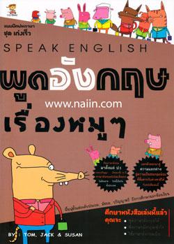 พูดภาษาอังกฤษเรื่องหมูๆ ชุดเก่งเร็ว