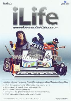 iLife สุดยอดโปรแกรมมัลติมีเดียบนแมค