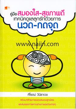 คู่มือสมองใส-สุขภาพดี เทคนิคดูแลลูกรักด้วยการนวด-กดจุด