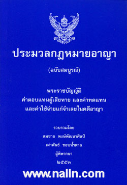 ประมวลกฎหมายอาญา (ฉบับสมบูรณ์)