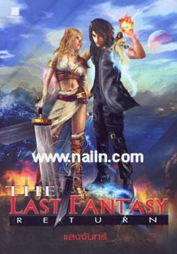 The Last Fantasy Return