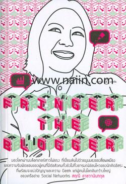 Fringer the Blogger