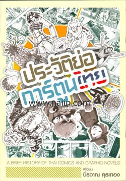ประวัติย่อการ์ตูนไทย