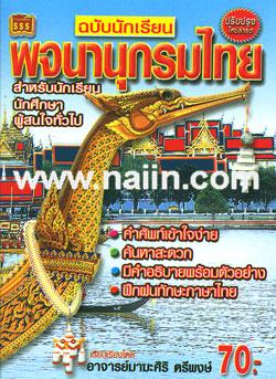 พจนานุกรมไทยฉบับนักเรียน