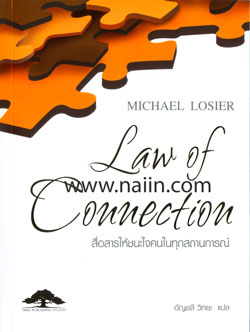 สื่อสารให้ชนะใจคนในทุกสถานการณ์ Law of Connection