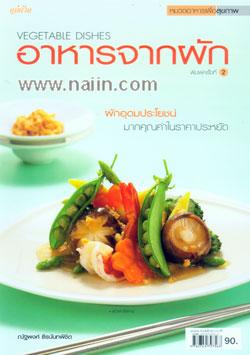 อาหารจากผัก