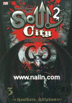 Soul City มหาสงครามข้ามพิภพ ภาค 2 เล่ม 3 (จบภาค 2)