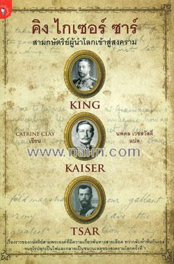 คิง ไกเซอร์ ซาร์ สามกษัตริย์ผู้นำโลกเข้าสู่สงคราม